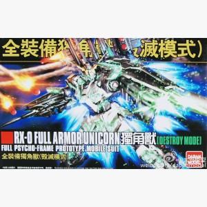 RX-0 FULL ARMOR UNICORN GUNDAM DESTROY MODE