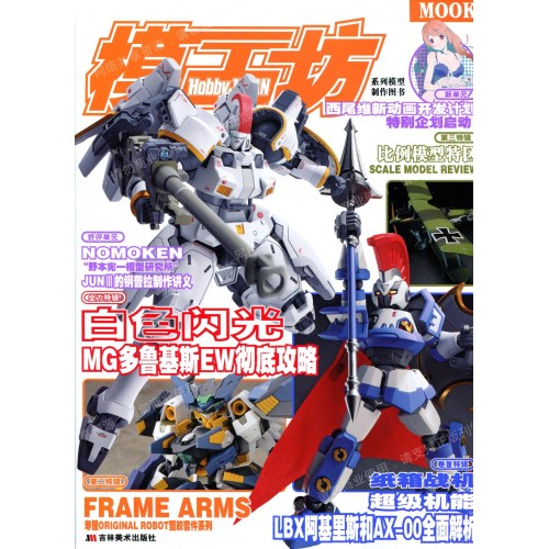 HOBBY JAPAN MARCH 2013