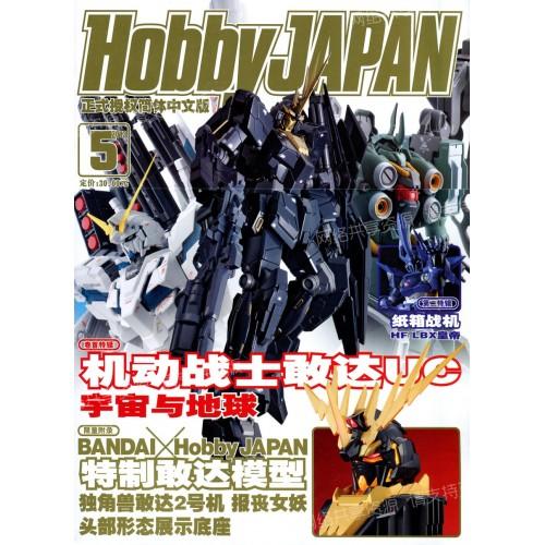 HOBBY JAPAN MAY 2013