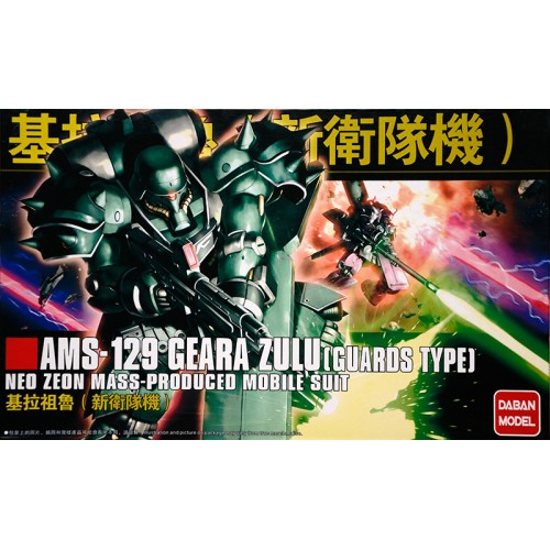 AMS-129 GEARA ZULU GUARD TYPE